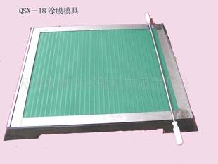 QSX-18型涂膜模具