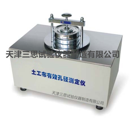 TJSS—3型土工布有效孔径测定仪(干筛法)